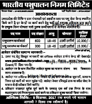 BPNL-Uttar-Pradesh-Recruitment-Advt.