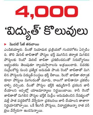 4000 ts jobs