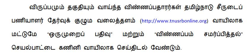 apply tamilnadu police 2017