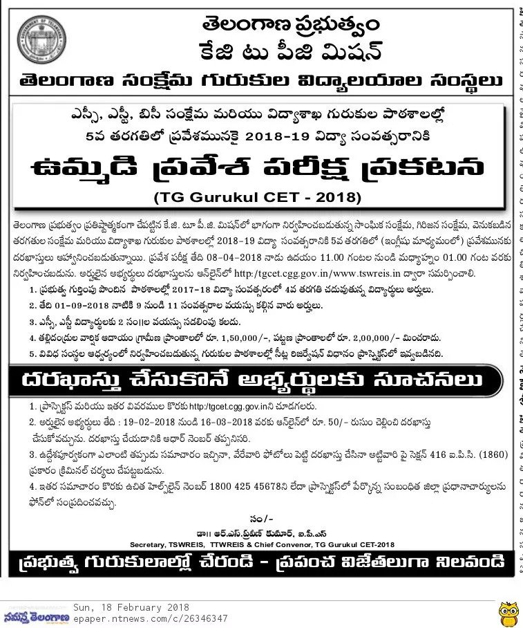 TS-TG-Gurukul-CET-2018-Notification