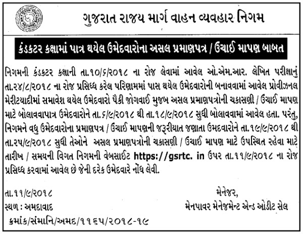 gsrtc jobs