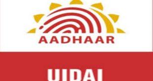 uidai-jobs