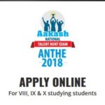 AAKASH ANTHE 2018 Scholarship Exam : Registration, Dates, Application Form for 8th,9th,10th Classes @ aakash.ac.in