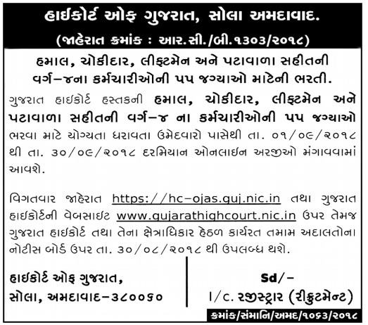 gujarat_high court