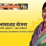 Rajasthan Bhamashah Yojana   भामाशाह कार्ड योजना राजस्थान : BSBY Online Registration, Enrollment & Status Check
