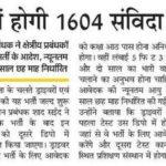 UPSRTC Driver Bharti 2018-19 | 1604 Samvida Driver Posts Apply @ upsrtc.com