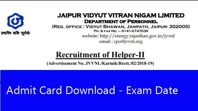 jvvnl-admitcard